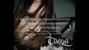 Toma Inconsolable Превод и lyrics