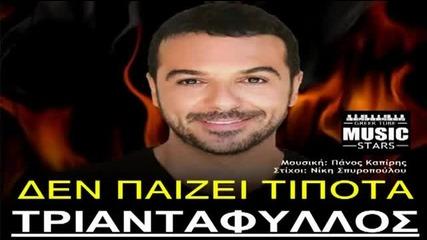 Den Paizei Tipota - Triantafillos Greek New Song 2013