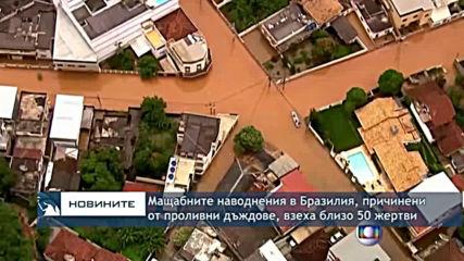 Мащабните наводнения в Бразилия взеха близо 50 жертви