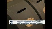 Първанов иска промяна в контрола на разузнавателните средства