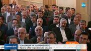 ЕСКАЛАЦИЯ НА НАПРЕЖЕНИЕТО: Иран и САЩ си размениха заплахи