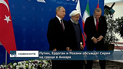 Путин, Ердоган и Рохани обсъждат Сирия на среща в Анкара