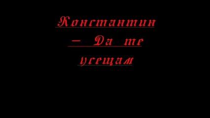 Константин - Да те усещам