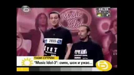 Music Idol 3 Bulgaria - Hilarious Stars