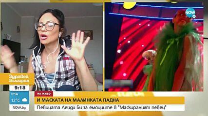 """Певицата Лейди Би за емоциите в """"Маскираният певец"""""""