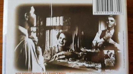 Българското Dvd издание на Върни се, малка моя (1952) Prooptiki Bulgaria
