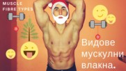 Питай Кехайов ep.21 | Видове мускулни влакна | Бързи и бавни