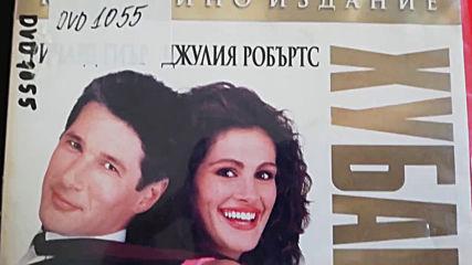 Българското Dvd издание на Хубава жена (1990) Александра видео 2005 (снимки и