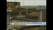 """""""Газпром"""" няма да продава природен газ на Украйна с отстъпка"""