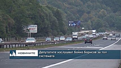 Депутатите изслушват Бойко Борисов за тол системата