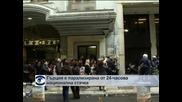 Гърция е парализирана от общонационална стачка