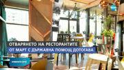 Част от ресторантьорите съгласни да отворят на 1 март