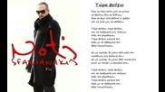 Notis Sfakianakis - Tora Fevgo Live