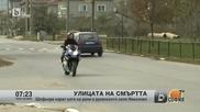Улицата на смъртта в русенското село Николово