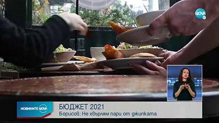 Борисов: Не лъжа, както казват опонентите, а спазвам обещаното
