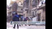 Сирийският конфликт навлиза в петата си година без изгледи за разрешаване