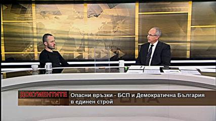 """""""Документите"""" с Антон Тодоров – 16.11.2019 (част 2)"""