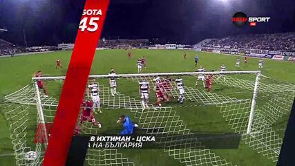 Купата на България: Ботев Ихтиман - ЦСКА на 14 ноември, събота от 15.45 ч. по DIEMA SPORT