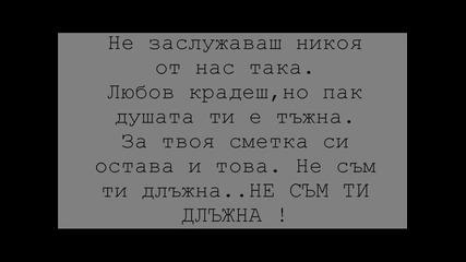 Софи Маринова - Измама (+текст)