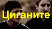 Защо се проваля интеграцията на циганите в България?
