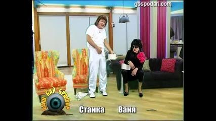 Баш Бай Брадър 2013 - Ваня и Станка