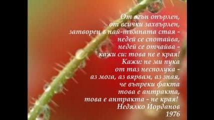 Думи на надежда