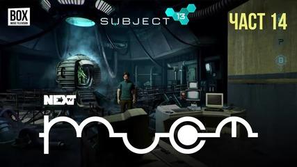 NEXTTV 045: Subject 13 (Част 14)