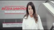 Angela Dimitriou ► An Eiha Enan Anthropo