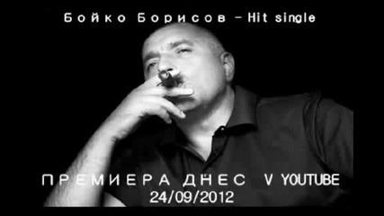 Песен За Бойко Борисов