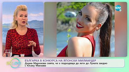 """Българка в конкурса на японски милиардер - """"На кафе"""" (16.01.2020)"""