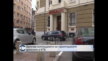 Започва изплащането на гарантираните депозити в КТБ