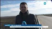 """Проектът на АМ """"Марица"""" с гаф за милиони-2"""