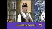Господари на Ефира - Дъртак Пее Яка Песен