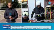Кога ще започне разчистването на фасадата на мола в Благоевград?