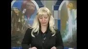 Новинарска Емисия 17.10.2008