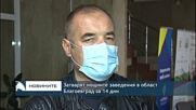 Затварят нощните заведения в област Благоевград за 14 дни