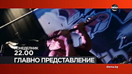 """""""Главно представление"""" на 7 септември, понеделник от 22.00 ч. по DIEMA"""