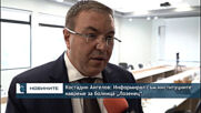 "Костадин Ангелов: Информирал съм институциите навреме за болница ""Лозенец"""