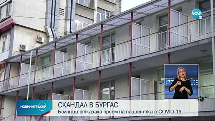 Болници в Бургас отказаха прием на пациентка с COVID-19