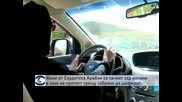 Жени от Саудитска Арабия се качват зад волана в знак на протест срещу забрана да шофират