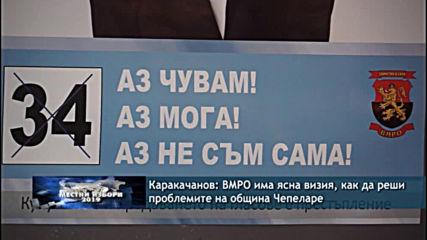 Каракачанов: ВМРО има ясна визия, как да реши проблемите на община Чепеларе