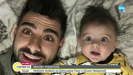 """МИСИЯ """"РОДИТЕЛИ"""": Новият живот на Джулиана Гани и Илиян Найденов"""