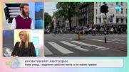 Умни градове - Как технологиите правят живота в мегаполисите по-приятен?
