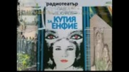 Кутия за енфие ( радиотеатър по Павел Веженов )