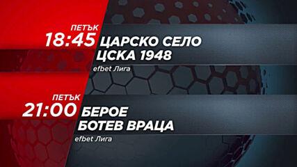 Царско село - ЦСКА 1948 & Берое - Ботев Враца на 28 август по DIEMA SPORT