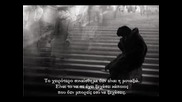 Превод * Никос Вертис * Колко Се Разкаях