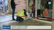Стрелба в софийски подлез, има ранен