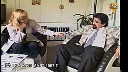 """ЗЛАТЕН ФОНД / КАКВО СЕ СЛУЧИ ТОЧНО ПРЕДИ 24 ГОДИНИ? / """"ДОБЪР ВЕЧЕР, ПЛОВДИВ 52"""", ЗАПИС ОТ 21.03.1997"""