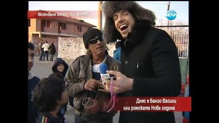 """Лудия Репортер - Как ромите празнуват Банго Васили - """" Часът на Милен Цветков """""""