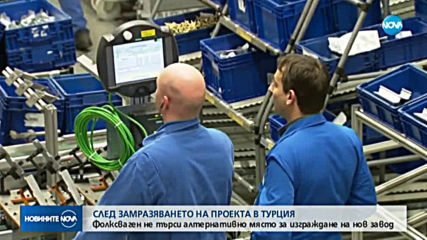 """""""Фолксваген"""" спира проекта за изграждане на нов завод"""